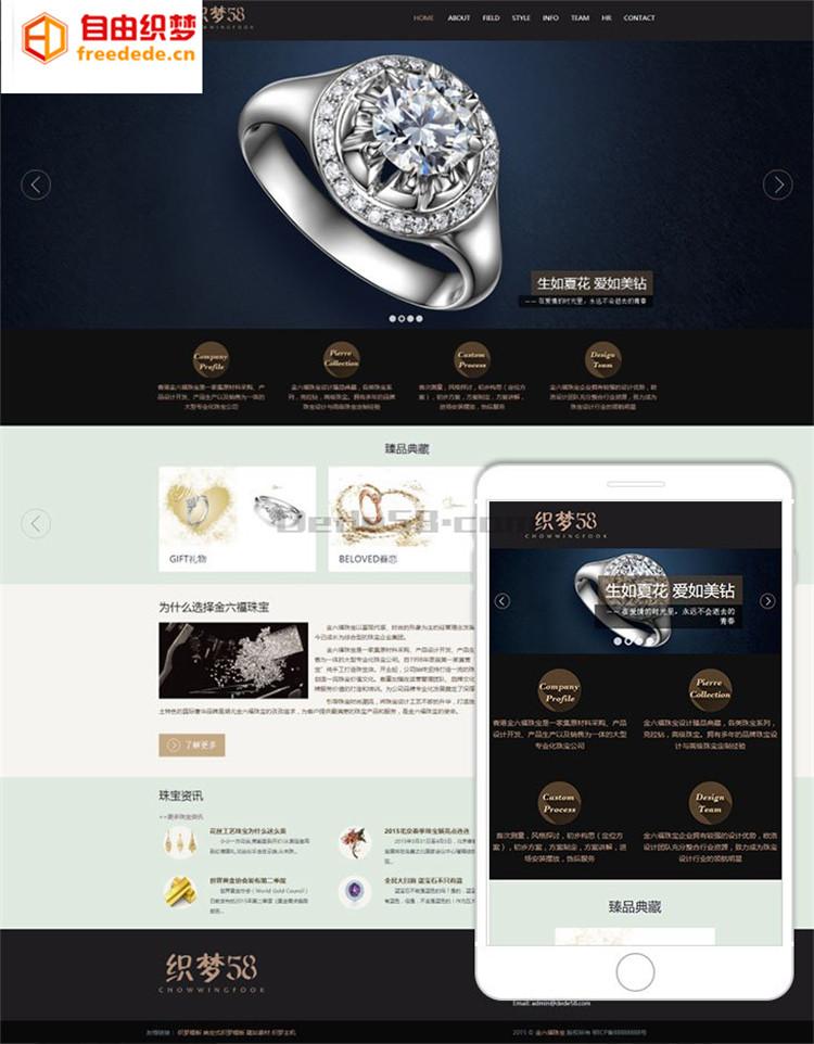 爱上源码网文章HTML5响应式珠宝类网站织梦模板(自适应移动设备)营销型整站源码下载的内容插图