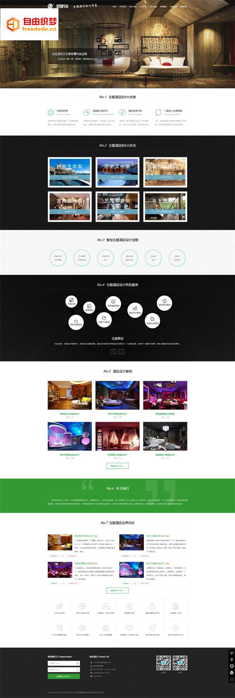 爱上源码网文章HTML5响应式自适应酒店设计室内装饰公司网站织梦模板(带筛选)营销型整站源码下载的内容插图