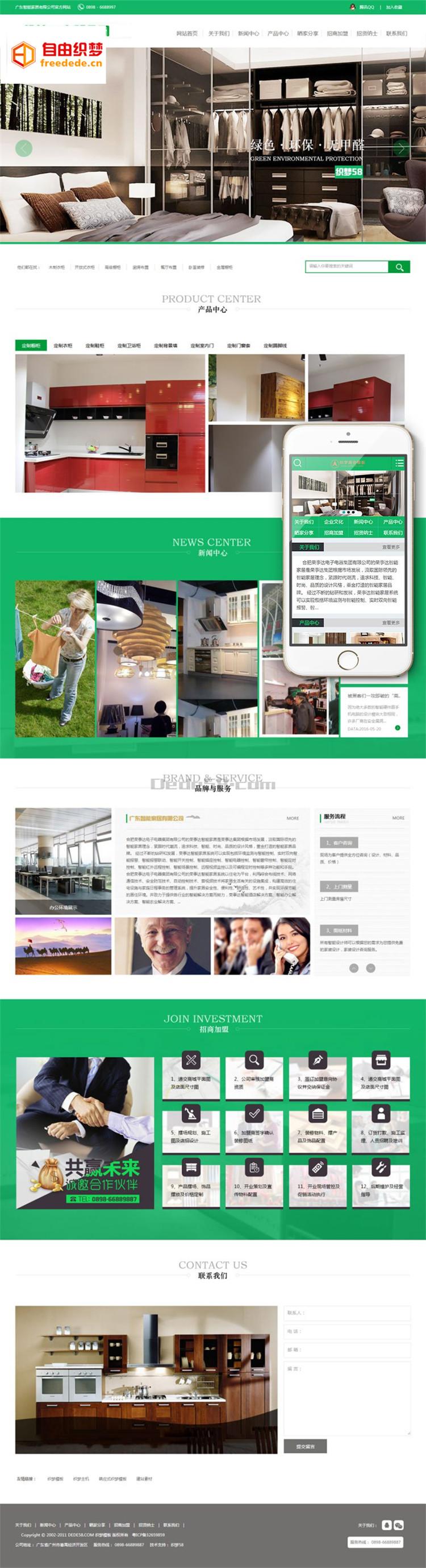 爱上源码网文章绿色智能家居家具类网站织梦模板(带手机端)营销型整站源码下载的内容插图