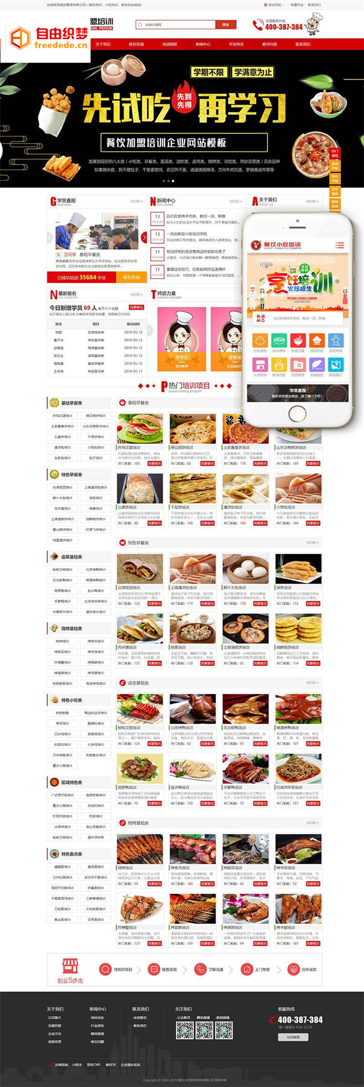 爱上源码网文章烹饪餐饮小吃培训学校类网站织梦模板(带手机移动端)营销型整站源码下载的内容插图