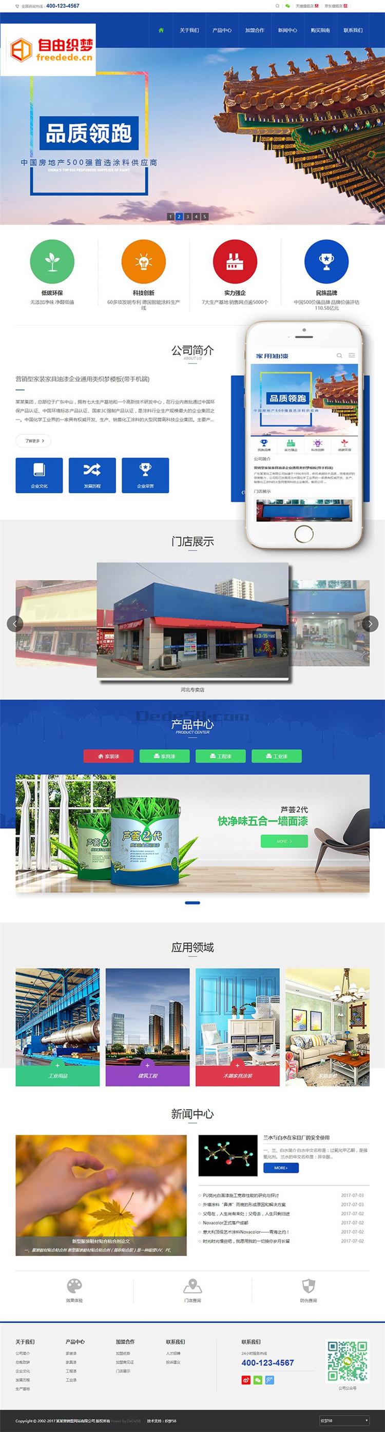 爱上源码网文章营销型家装家具油漆企业通用类织梦模板(带手机端)+PC+wap+利于SEO优化整站源码下载的内容插图