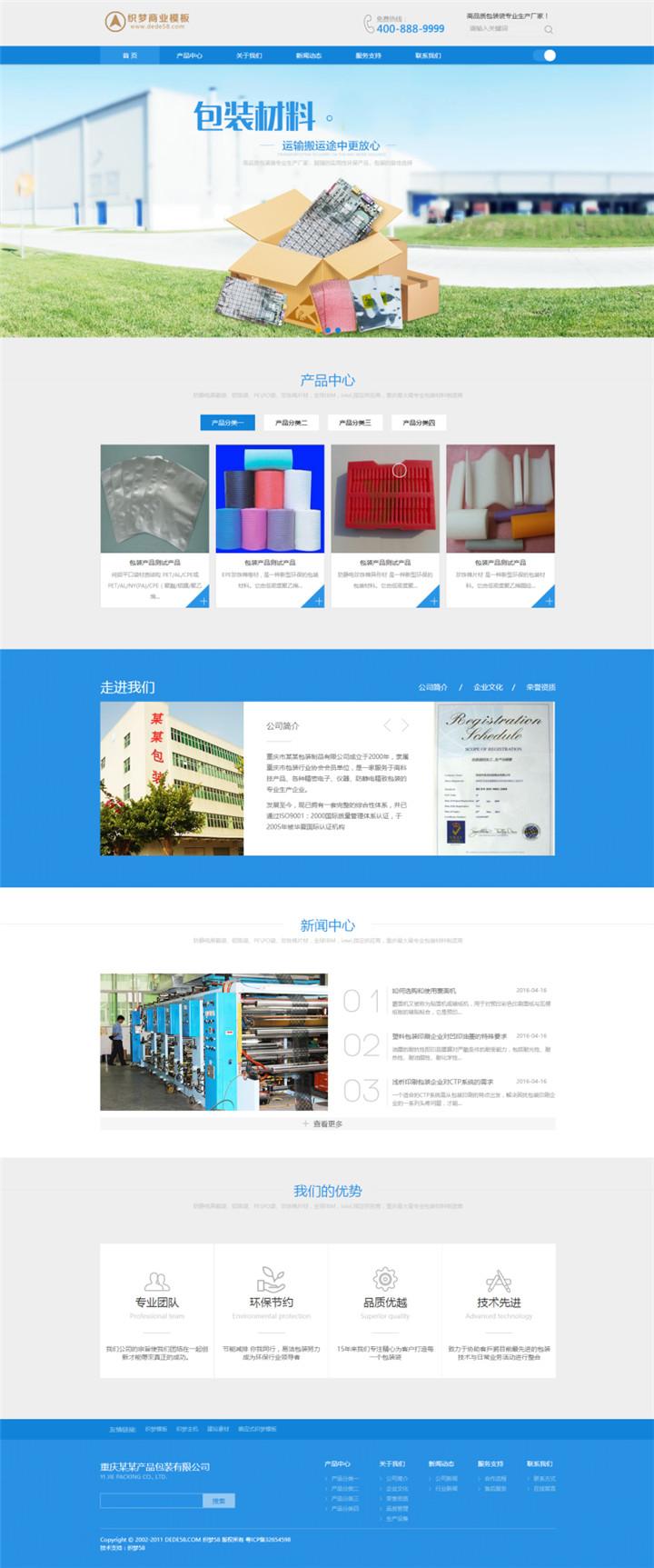 爱上源码网文章dedecms包装材料-建筑材料类企业模板(带手机版)营销型整站源码下载的内容插图