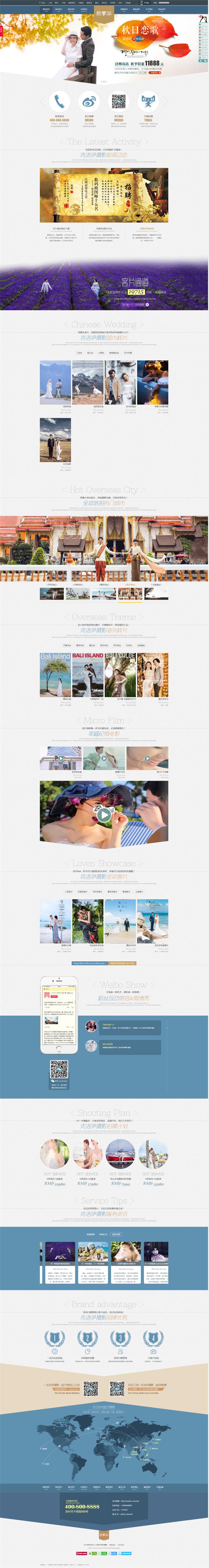 爱上源码网文章高端婚纱摄影婚庆类网站织梦模板(带手机端)营销型整站源码下载的内容插图