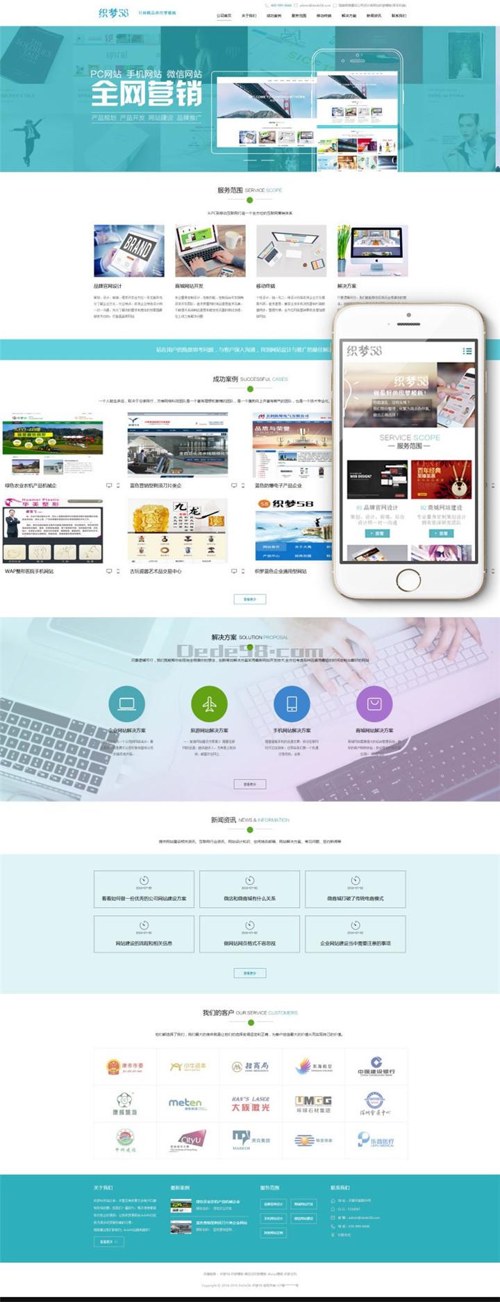 爱上源码网文章高端网络建设公司设计类网站织梦模板(带手机端)营销型整站源码下载的内容插图