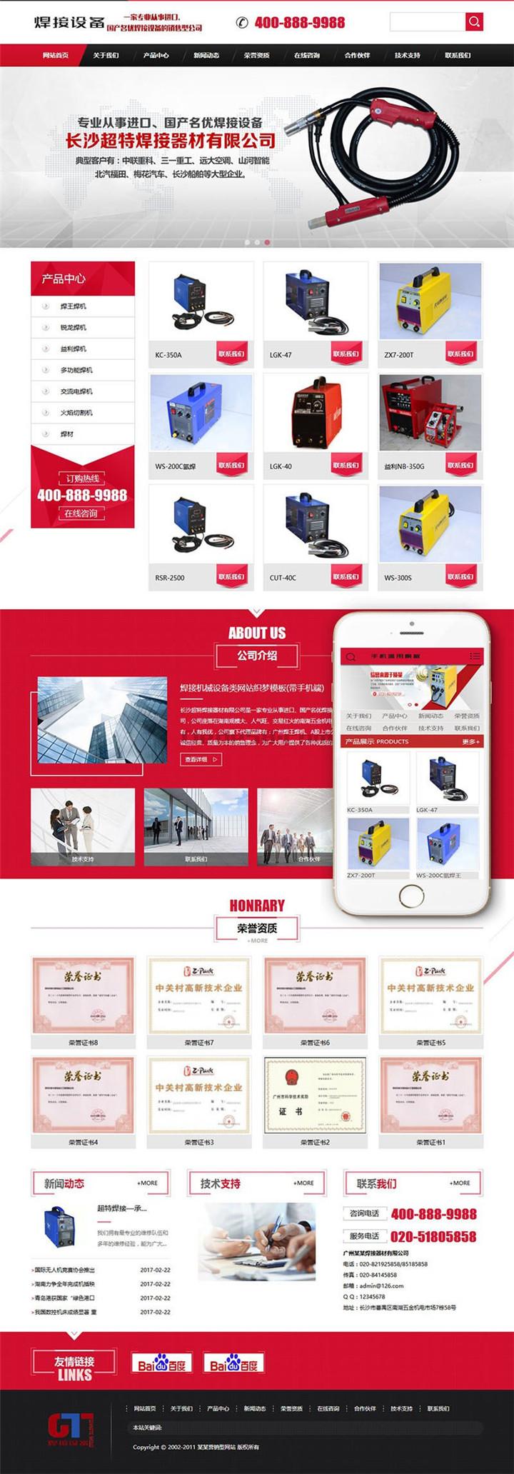 爱上源码网文章焊接机械设备类网站织梦模板(带手机端)营销型整站源码下载的内容插图