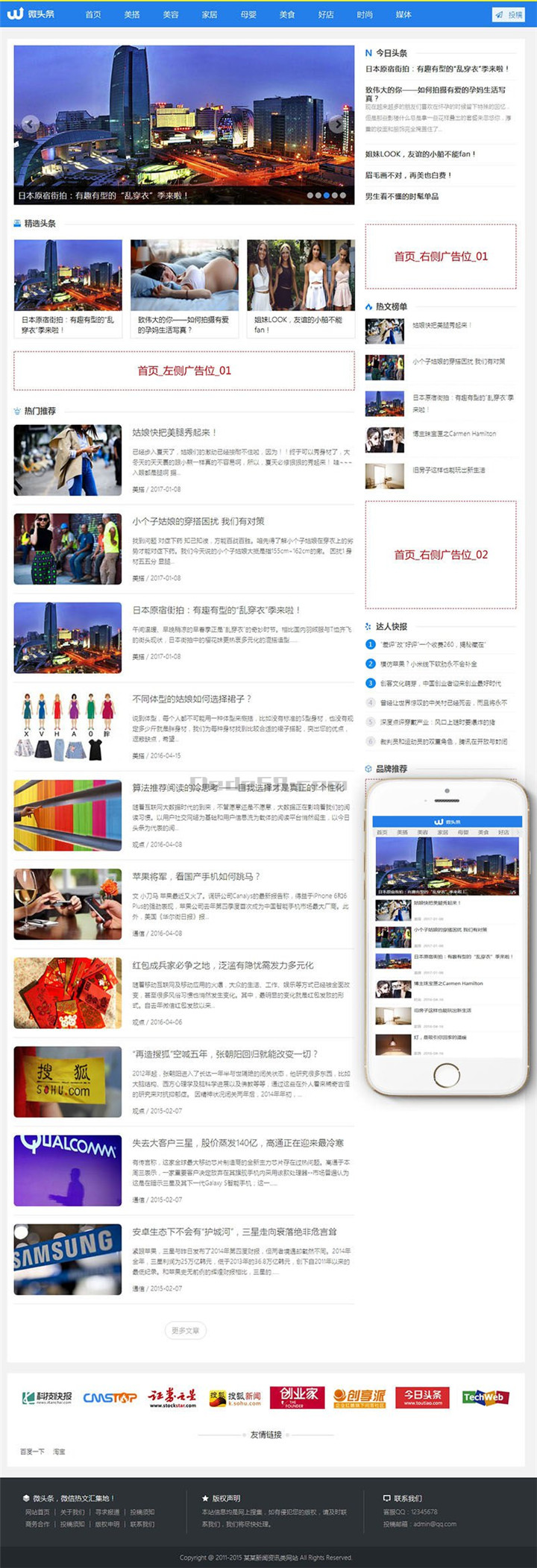 爱上源码网文章蓝色新闻博客自媒体头条网织梦模板(带手机端带投稿)营销型整站源码下载的内容插图