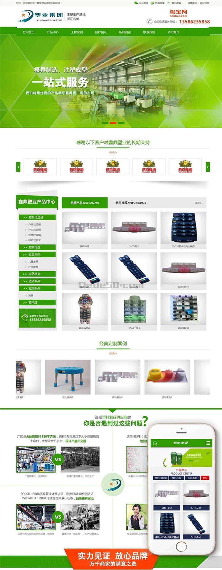 爱上源码网文章绿色营销型塑料制品类网站织梦模板(带手机端)营销型整站源码下载的内容插图