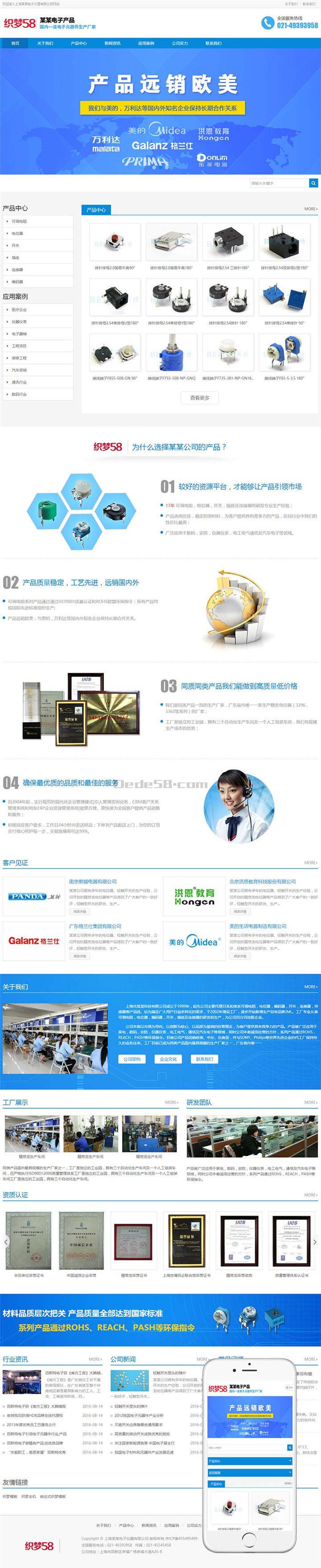 爱上源码网文章响应式dedecms营销型电子产品数码产品机械产品织梦模板(自适应手营销型整站源码下载的内容插图