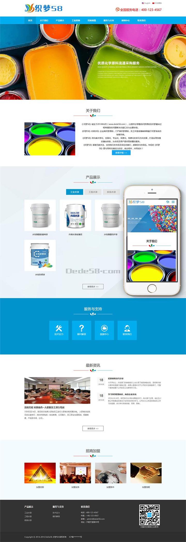 爱上源码网文章响应式油漆材料类网站织梦dedecms模板(自适应中英双语模板)营销型整站源码下载的内容插图