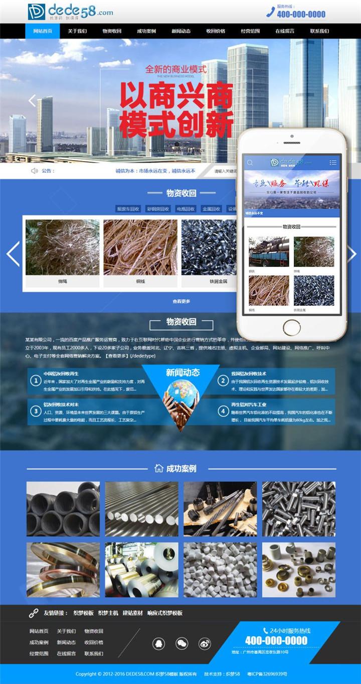 爱上源码网文章织梦工业回收物资加工产品展示网站模板(带手机版数据同步)营销型整站源码下载的内容插图
