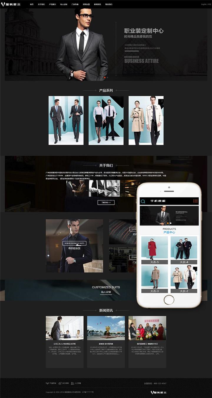 爱上源码网文章中英双语服装礼服展示类企业织梦模板(带手机端)营销型整站源码下载的内容插图