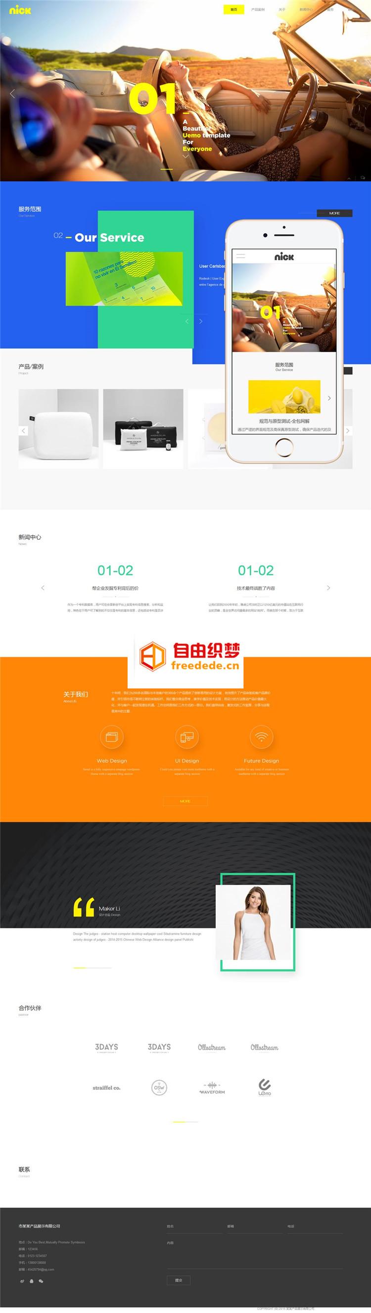 爱上源码网文章高端炫酷产品设计展示织梦模板(带手机端)营销型整站源码下载的内容插图
