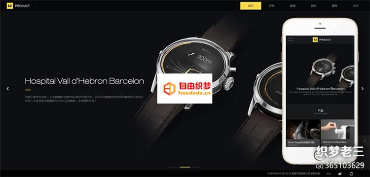 滚屏炫酷电子产品展示类织梦模板(带手机端)