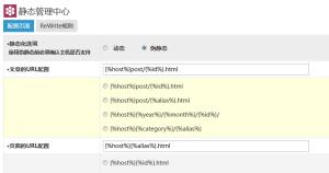 爱上源码网文章zblog怎样设置伪静态?zblog设置伪静态的方法讲解的内容插图