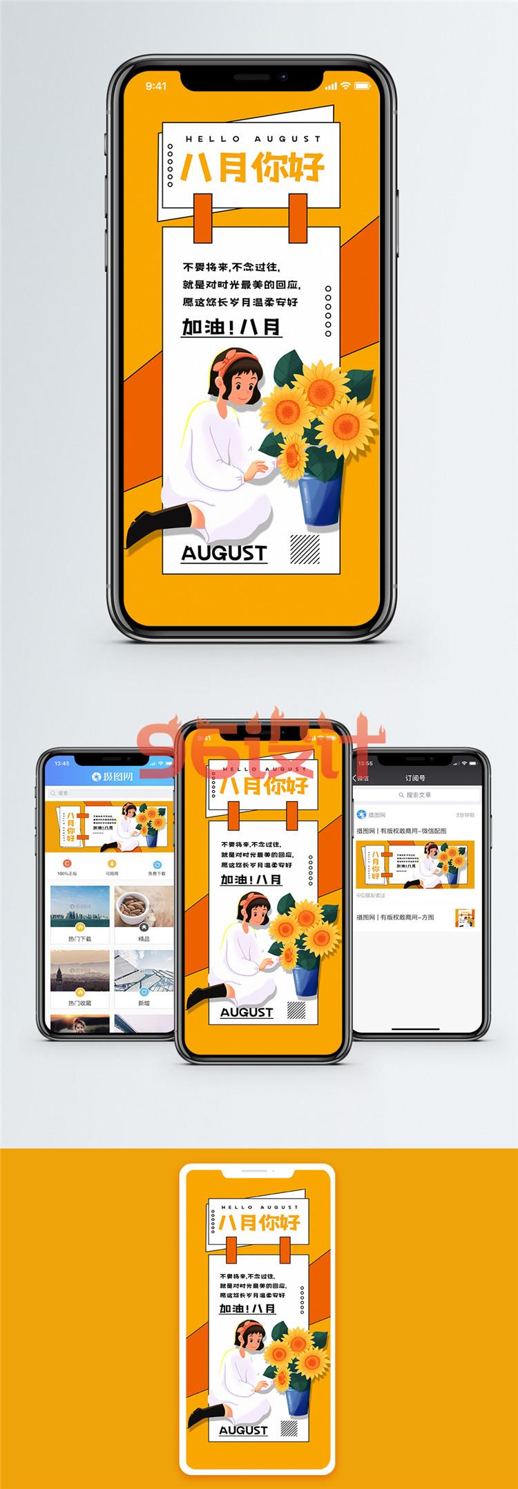 爱上源码网文章你好八月手机海报配图图片素材下载 新媒体日签手机配图的内容插图
