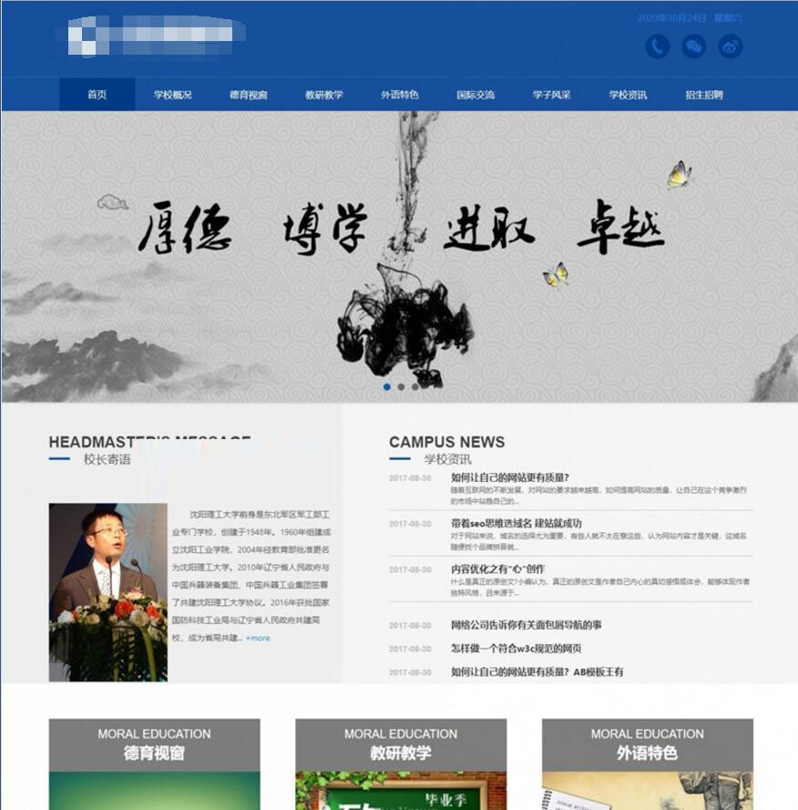 爱上源码网文章织梦dedecms蓝色大学院校学校网站模板(自适应手机移动端)的内容插图
