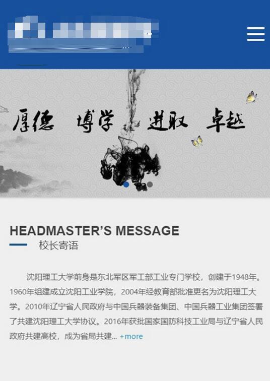 爱上源码网文章织梦dedecms蓝色大学院校学校网站模板(自适应手机移动端)的内容插图1
