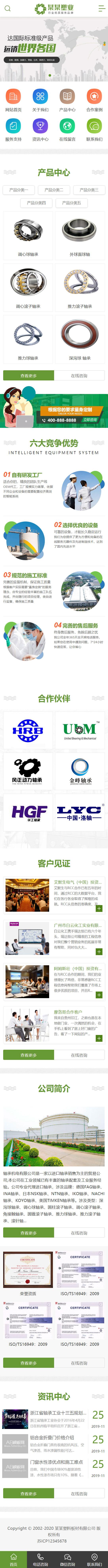 爱上源码网文章织梦dedecms绿色营销型五金塑料板材企业网站模板(带手机移动端)的内容插图1