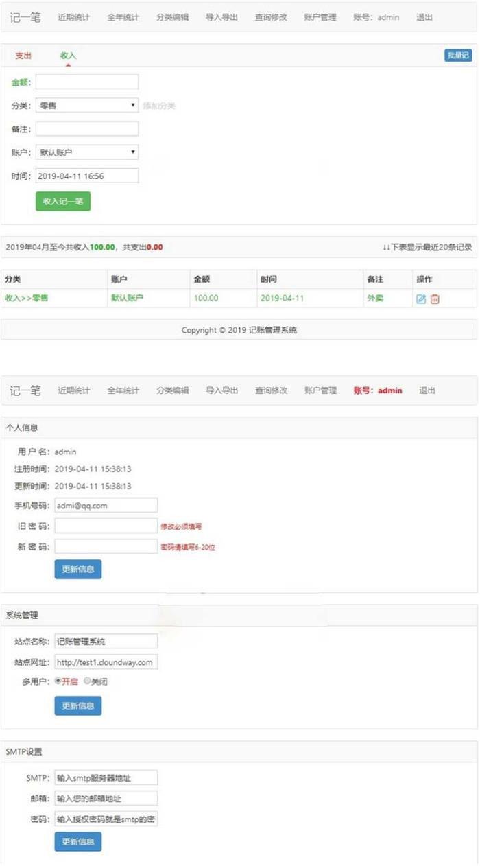 爱上源码网文章PHP杂货铺家庭在线记账理财管理系统源码 商业源码免费下载的内容插图
