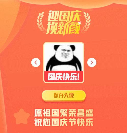 爱上源码网文章国庆节头像在线生成源码 商业源码免费下载的内容插图