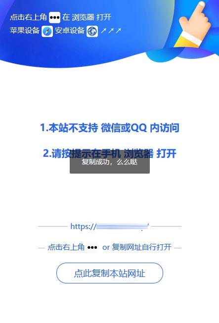 爱上源码网文章微信QQ遮罩跳转页面PHP源码 内置浏览器打开提示美化版 商业源码免费下载的内容插图
