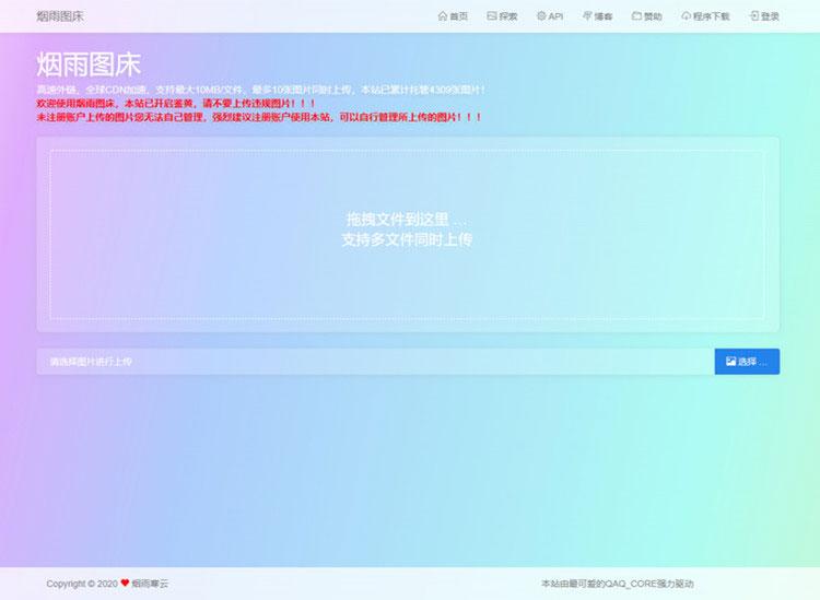 爱上源码网文章简洁的PHP图床源码烟雨图床程序源码正式版 商业源码免费下载的内容插图