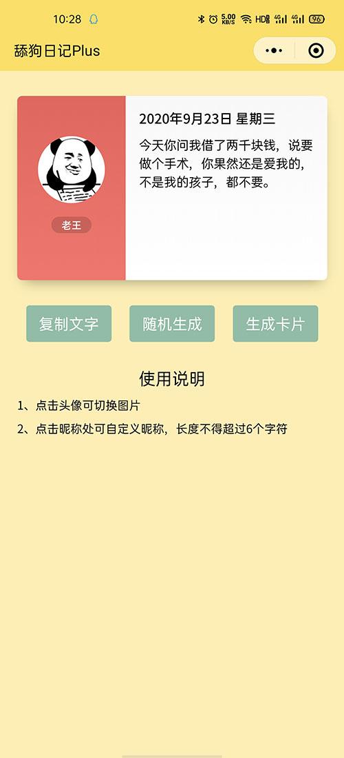 爱上源码网文章舔狗日记Puls微信小程序源码 商业源码免费下载的内容插图