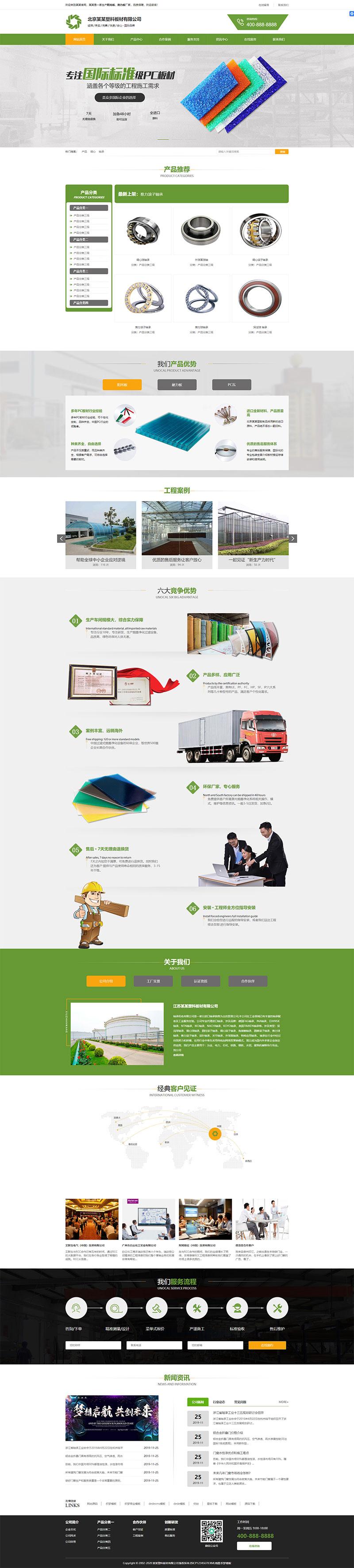 爱上源码网文章织梦dedecms绿色营销型五金塑料板材企业网站模板(带手机移动端)的内容插图