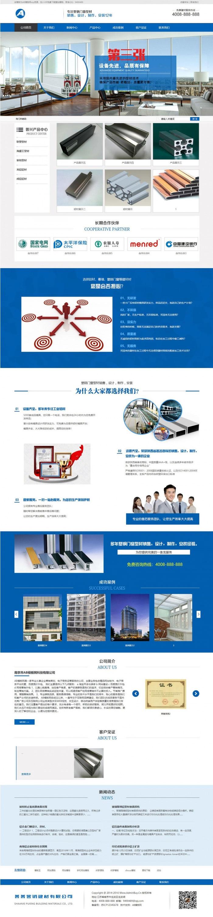 爱上源码网文章织梦dedecms蓝色铝业建材公司网站模板(带手机移动端)的内容插图