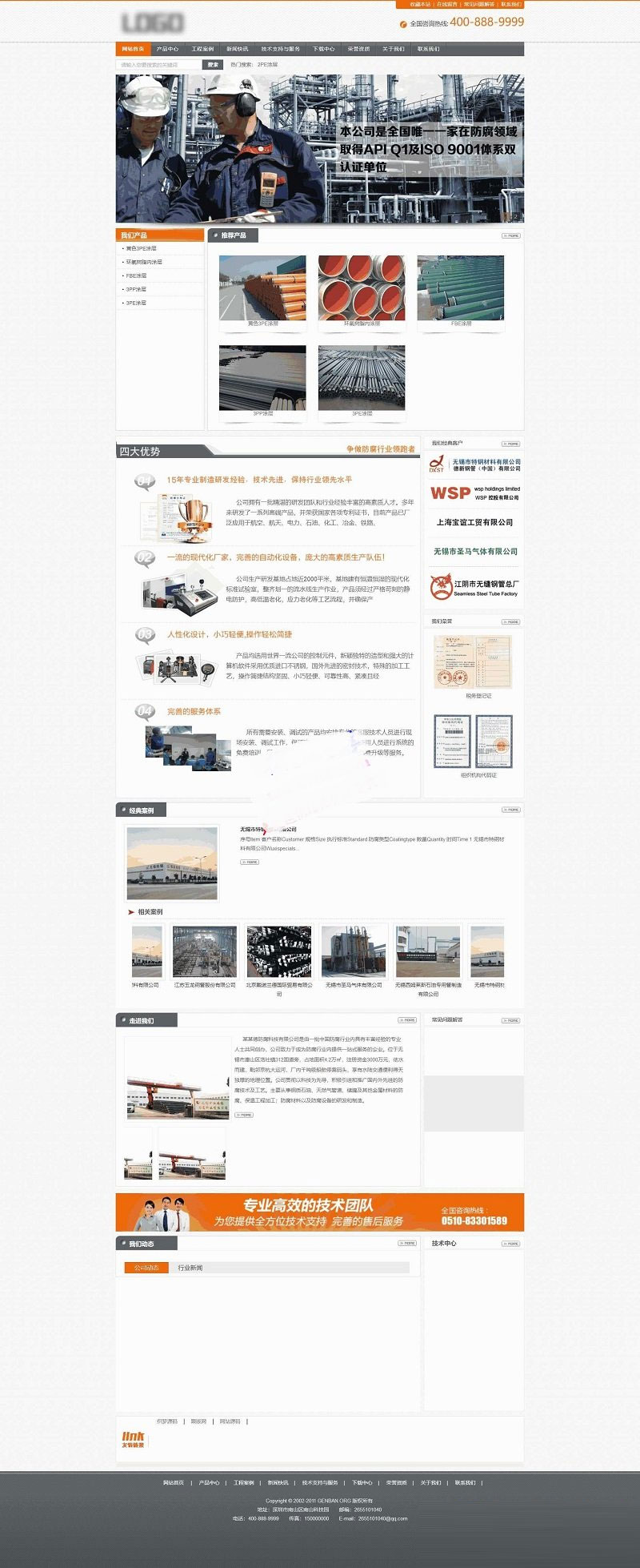 爱上源码网文章织梦dedecms防腐材料生产销售公司网站模板的内容插图