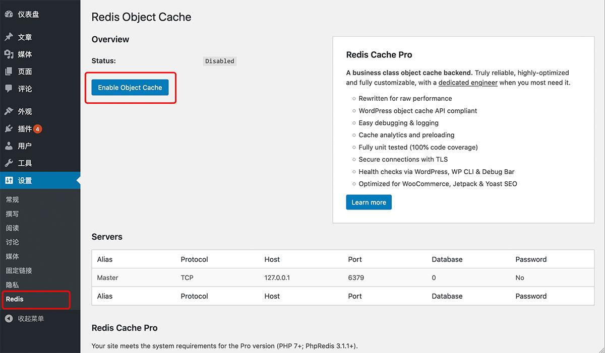 爱上源码网文章通过宝塔面板PHP扩展Memcached + Redis优化WordPress访问速度的内容插图2