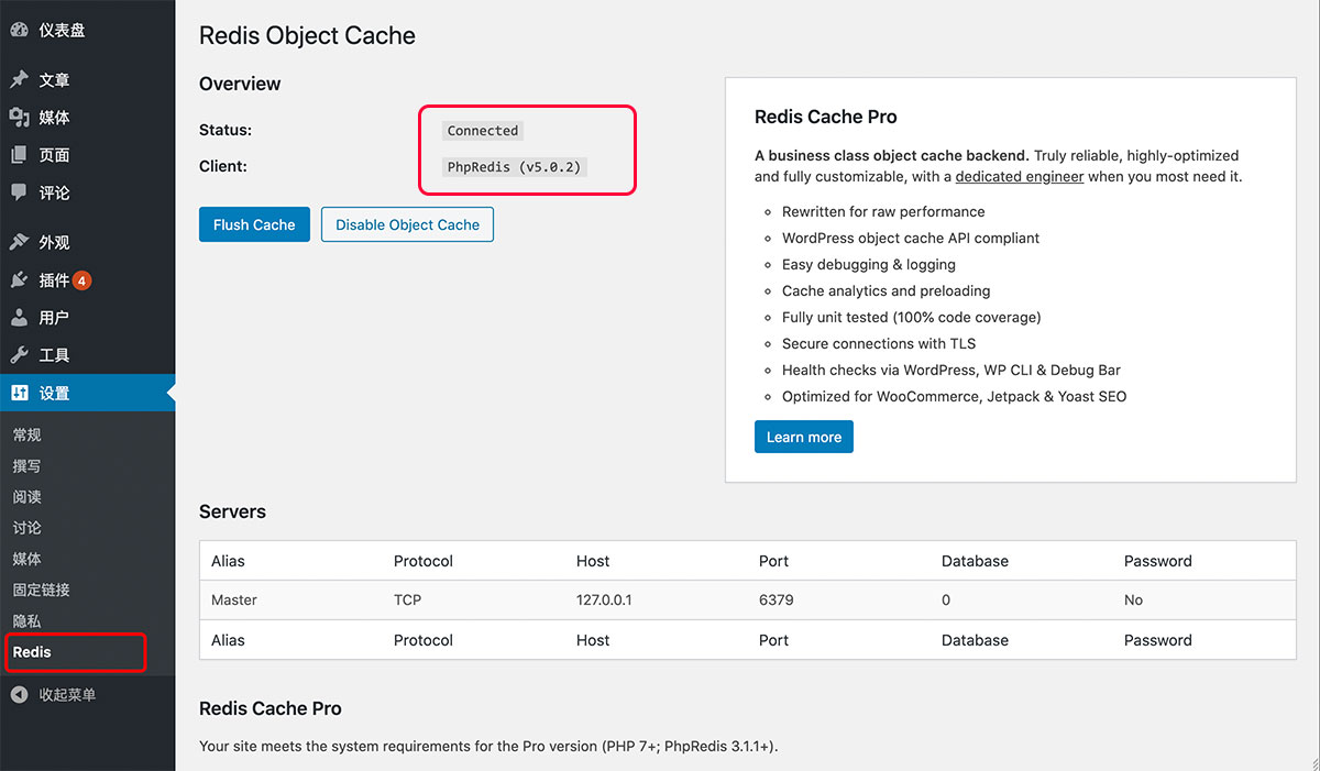 爱上源码网文章通过宝塔面板PHP扩展Memcached + Redis优化WordPress访问速度的内容插图3