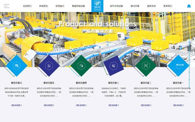 爱上源码网文章企业网站模板智能化物流滚屏工业设备公司模板织梦cms内核(自适应手机移动端)的内容插图