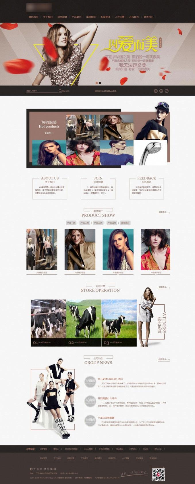 爱上源码网文章黑棕色大气风格女装服饰服装设计展示公司网站模板织梦cms内核(带手机移动端)的内容插图