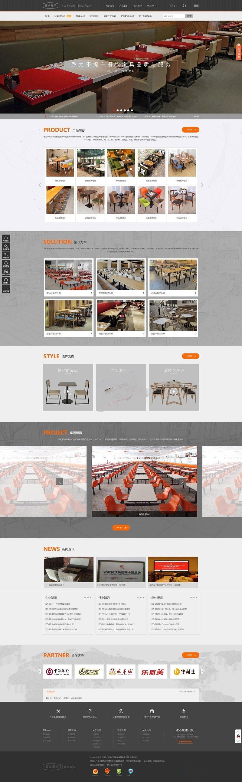 爱上源码网文章营销型企业官网餐桌餐椅书桌家具橱柜产品展示定制公司织梦网站模板(带手机移动端)的内容插图