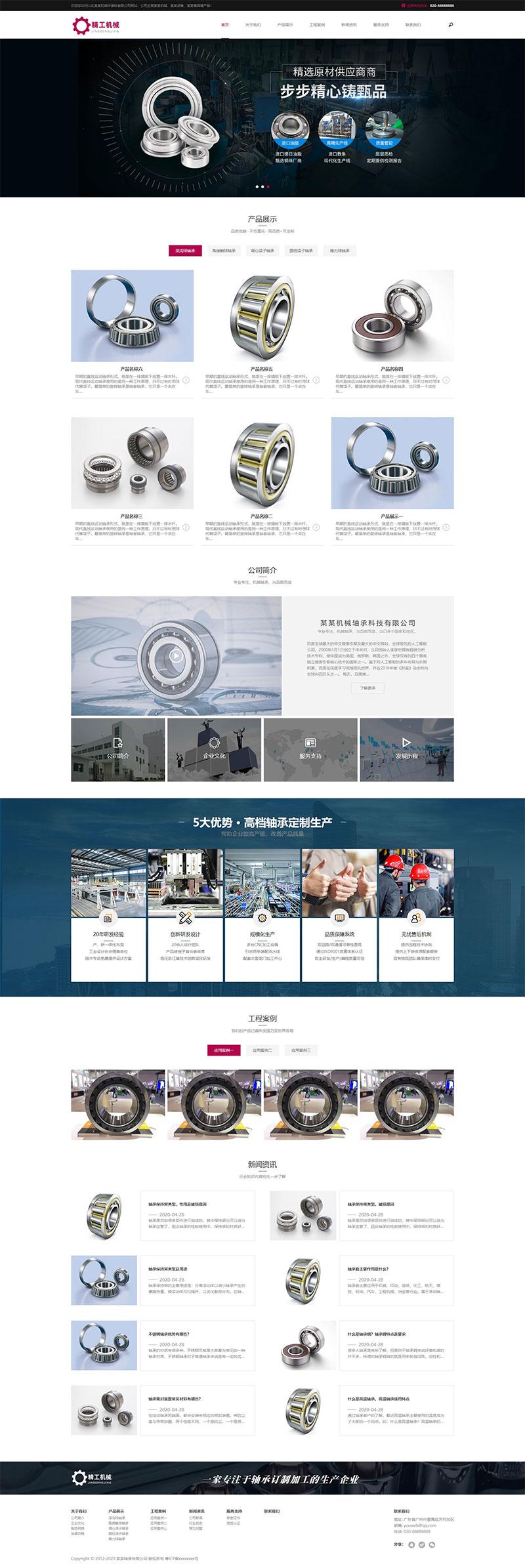 爱上源码网文章营销型企业官网精工机械工业实体生产厂家企业织梦网站模板(自适应手机移动端)的内容插图