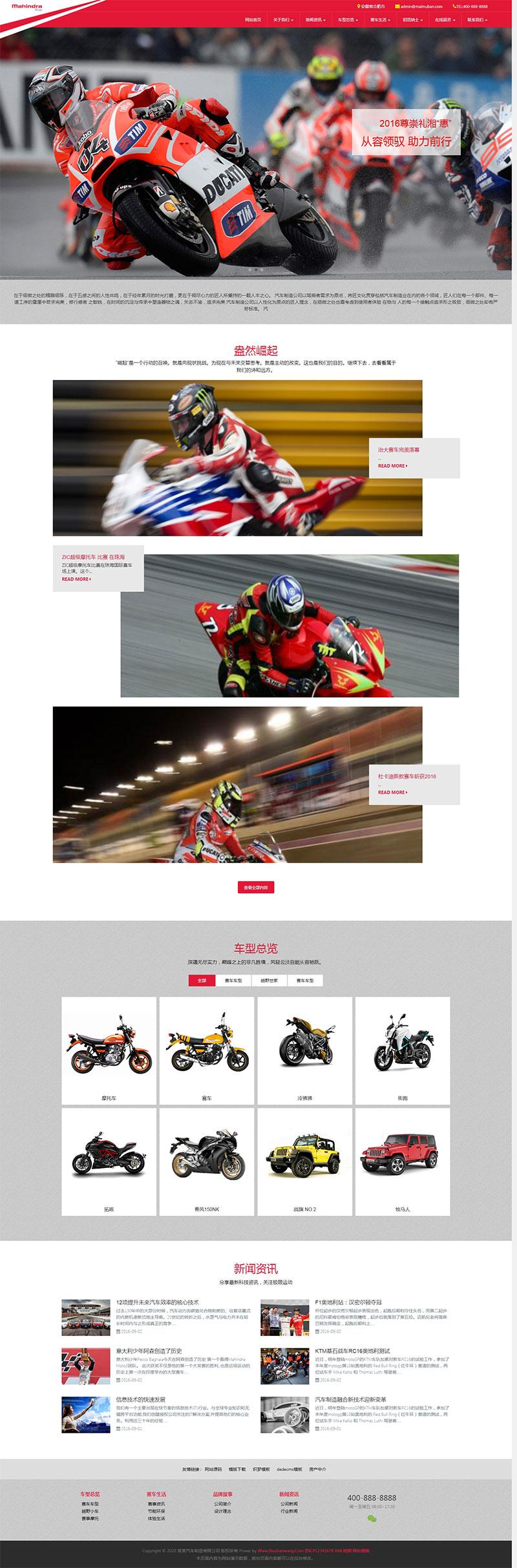 爱上源码网文章营销型企业官网响应式摩托车汽车制造公司织梦网站模板(自适应手机移动端)的内容插图