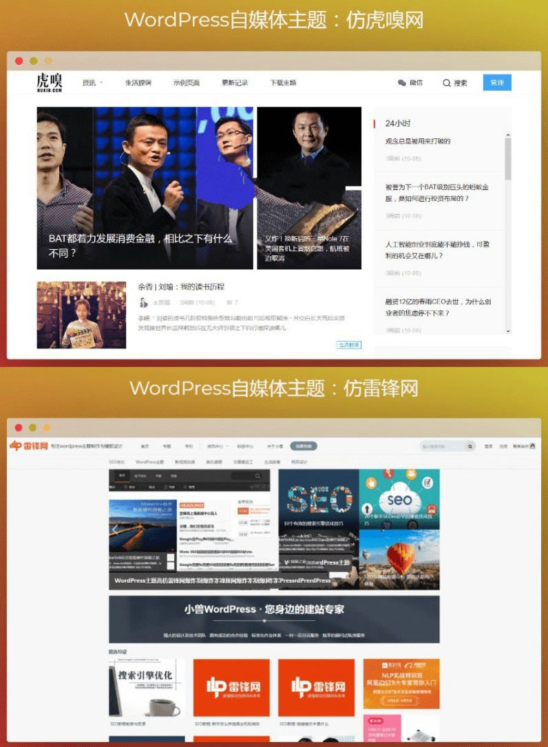 爱上源码网文章wp仿虎嗅网+仿雷锋网两款自媒体新闻资讯博客WordPress主题的内容插图