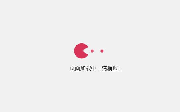 爱上源码网文章PHP开发加载提示页面源码小红人吃球球跳转外站的内容插图