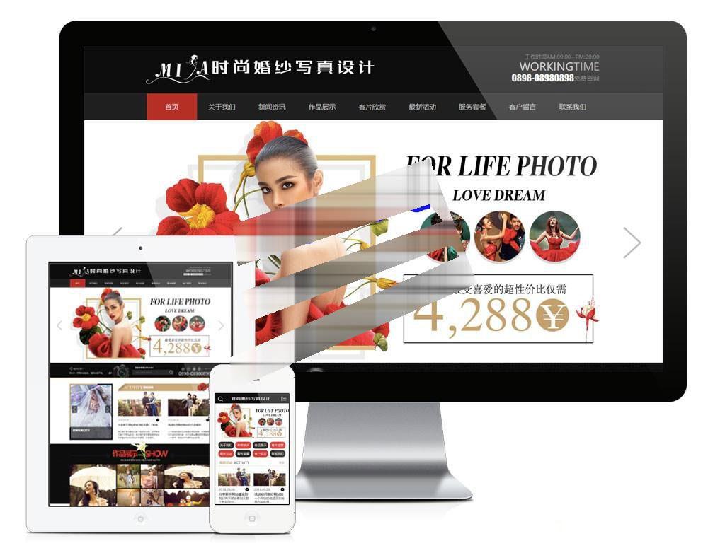 爱上源码网文章时尚婚纱写真设计工作室易优cms网站模板源码 eyoucms去版权带手机端的内容插图
