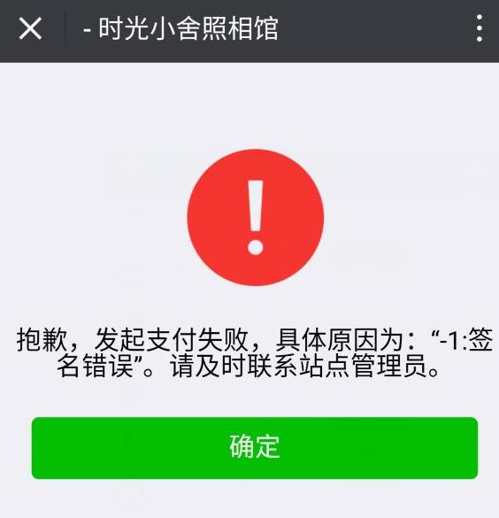 """爱上源码网文章微信支付提示发起支付失败 """"-1:签名错误""""怎么办? 管理员教你支付设置的处理办法的内容插图"""