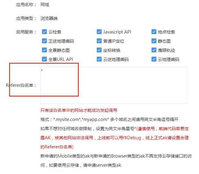 爱上源码网文章【微擎使用教程】微信端提示百度未授权使用地图API报错提示的处理办法的内容插图