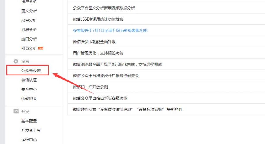 爱上源码网文章微信公众号提示redirect_uri参数错误怎么办?网页域名授权如何操作?的内容插图1