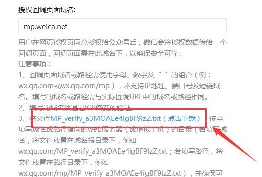 爱上源码网文章微信公众号提示redirect_uri参数错误怎么办?网页域名授权如何操作?的内容插图3
